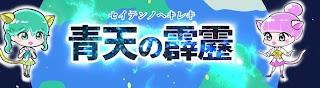 セイテンノヘキレキ【青天の霹靂】