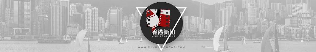 香港新闻台