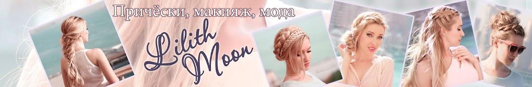 Lilith Moon Ru баннер