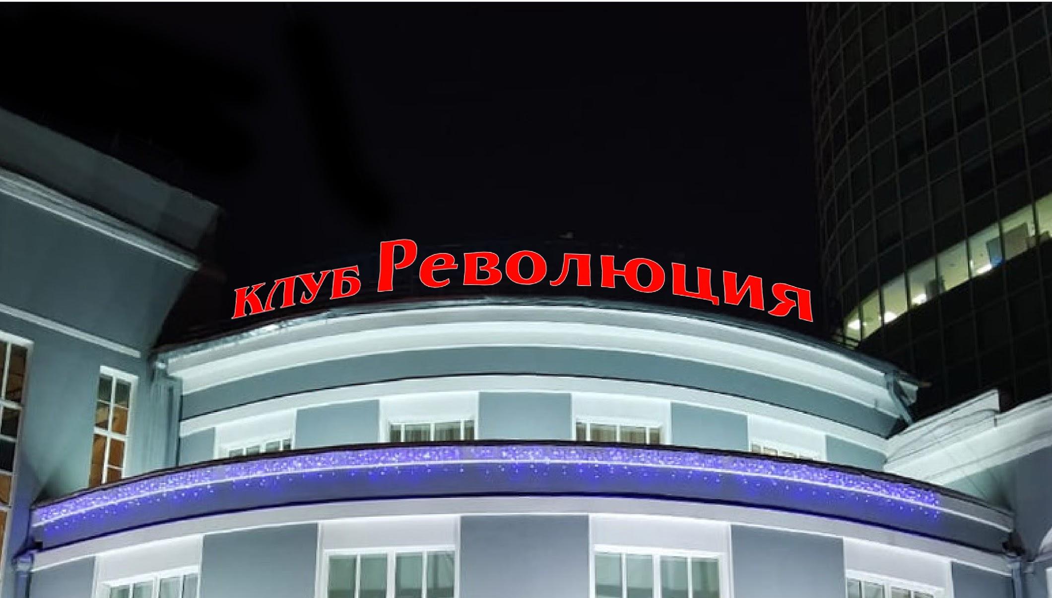 Клуб Революция ЦК им. Октябрьской революции