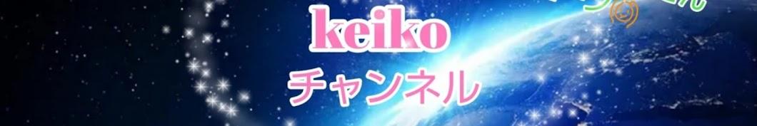 keikoチャンネル