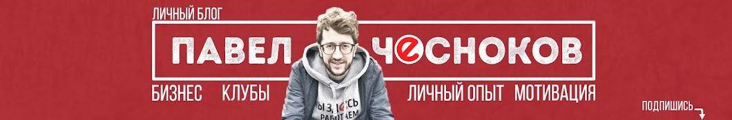 Павел Чесноков