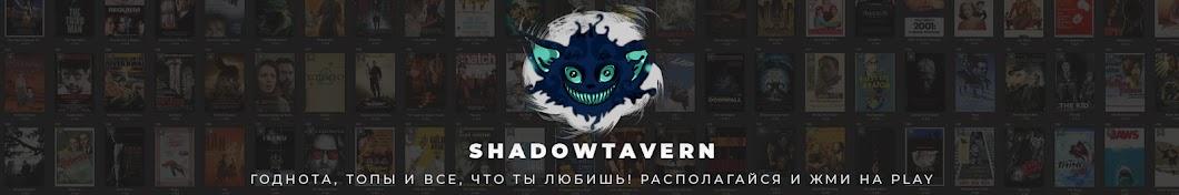 ShadowTavern