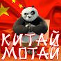 Китай Мотай