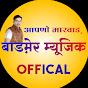 Barmeri Desy Recording