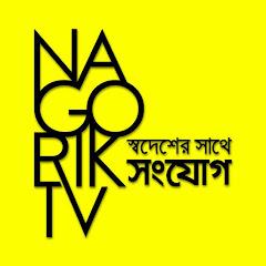 Nagorik TV
