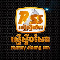 Rasmey Steung Sen