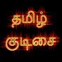 Tamil Kudisai