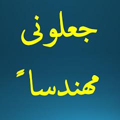 ibrahim abdelhamid