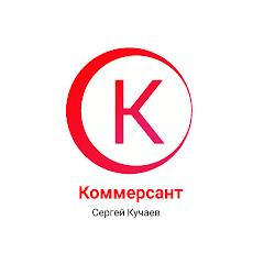 Коммерсант Сергей Кучаев