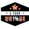 상위1%골프TV