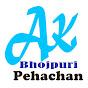 Ak Bhojpuri Pehachan