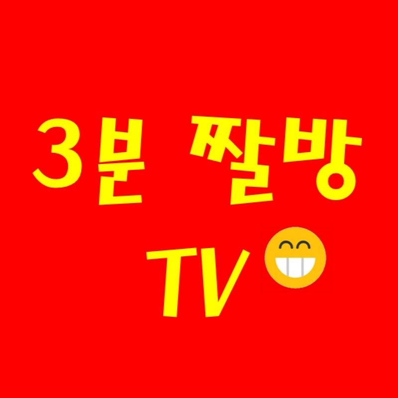 3분짤방 TV