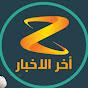 Radio Al Akhbar - راديو
