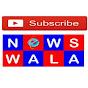 News Wala