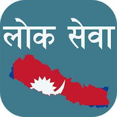 Lok Sewa Aayog Guide लोक सेवा तयारी