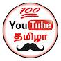 YouTube Tamila