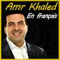Amr Khaled en français