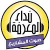 Nidaa Al Maarifa