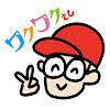 ワクワクさんチャンネル【公式】