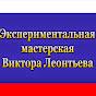Виктор Леонтьев