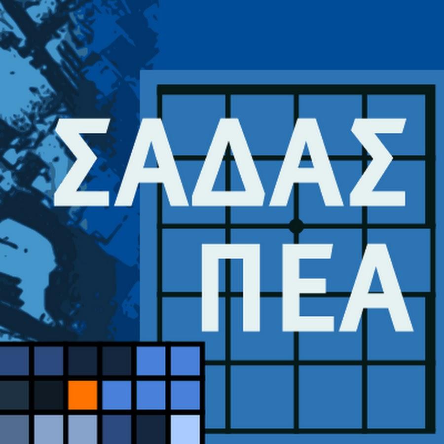 ΣΑΔΑΣ ΠΕΑ - YouTube aceac208d9d