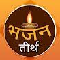 Bhajan Teerth