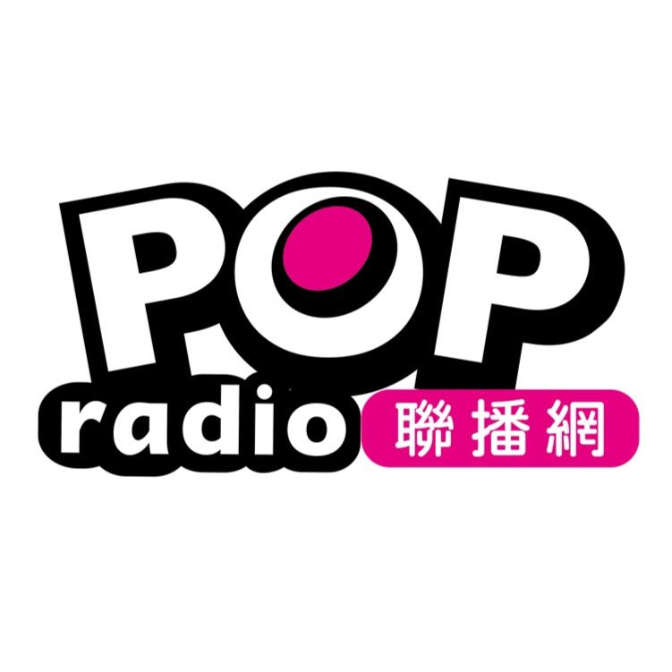 917 POP Radio 官方頻道