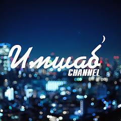 ИМШАБ Channel