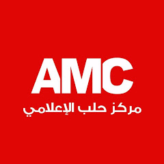 مركز حلب الإعلامي AMC