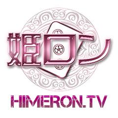 姫ロンTV