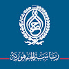 تونس - الرئاسة