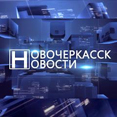 Донская столица ТВ г. Новочеркасск