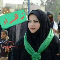 زهراء علي ا2016 HD