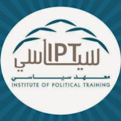 معهد سياسي