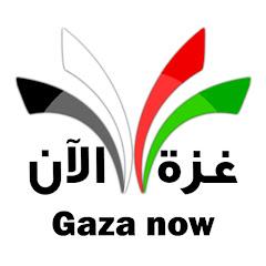 غزة الآن Gaza Now