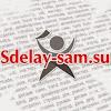 Сделай сам своими руками Sdelay.tv