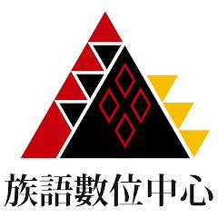 族語數位中心