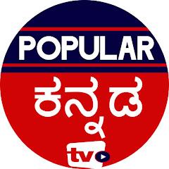 Popular Kannada TV