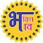 Bhajan Vandana