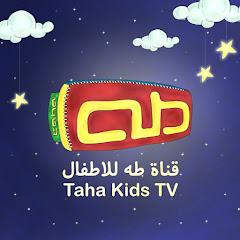 قناة طه للأطفال