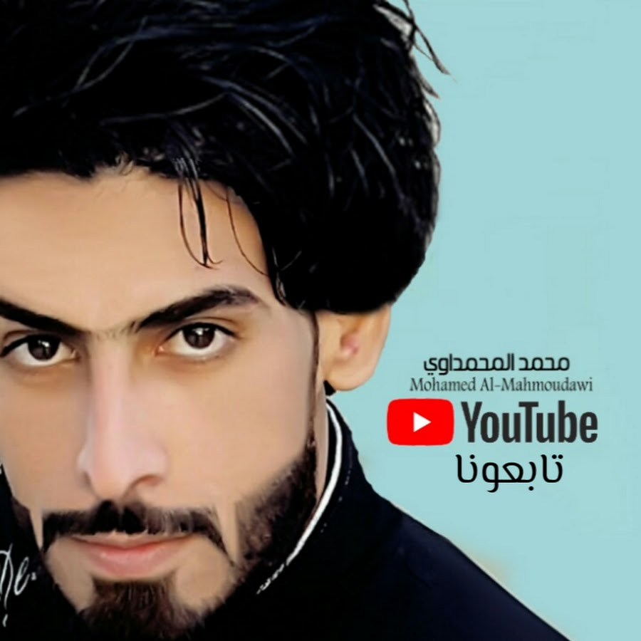 Mohamed Al-Mahmoudawi - YouTube