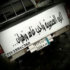أبو ععيدات { FM } .