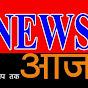 news aaj