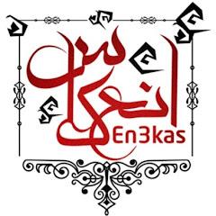 إنعكاس - En3kas