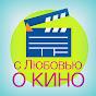 О кино с Любовью