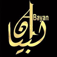 Al-Bayyaan