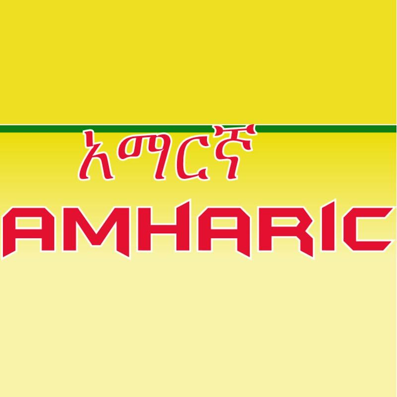 AmharicTube