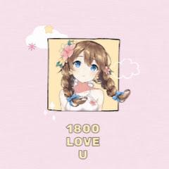 1-800-LOVE-U