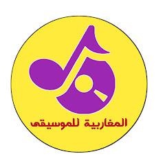 المغاربية للموسيقى maghreb musique